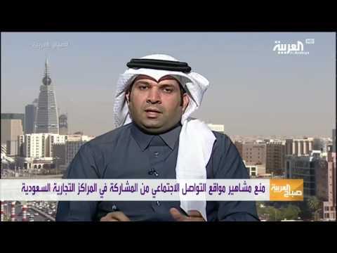 اليمن اليوم- كيف سيؤثر قرار منع مشاهير مواقع التواصل من المشاركة في المولات