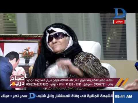 اليمن اليوم- شاهد الحاجة زينب تدعي للرئيس السيسي وتعد بالتبرع بحلق أخر