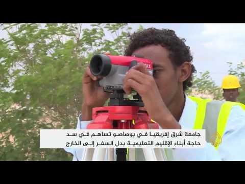 اليمن اليوم- تطور ملحوظ في قطاع التعليم في بونتلاند الصومالي