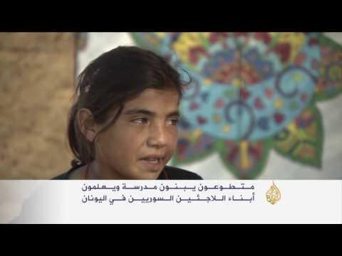 اليمن اليوم- شاهد مدرسة لتعليم أبناء اللاجئين السوريين في اليونان