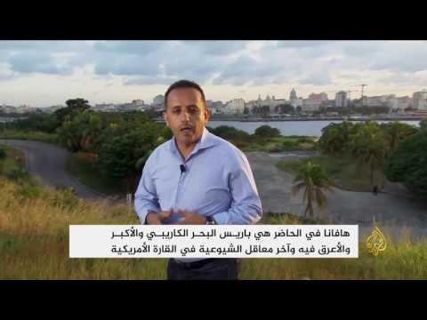اليمن اليوم- هافانا متحف مفتوح حيث الشوارع والأزقة الجميلة