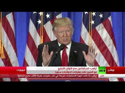 اليمن اليوم- شاهد ترامب يكشف خسائر أميركا من عدم التوازن التجاري مع الصين