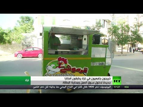 اليمن اليوم- البطالة في قطاع غزة تدفع الشباب نحو مهن جديدة