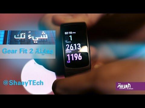 اليمن اليوم- بالفيديو  تعرف على ساعة gear fit 2 الذكية من سامسونغ