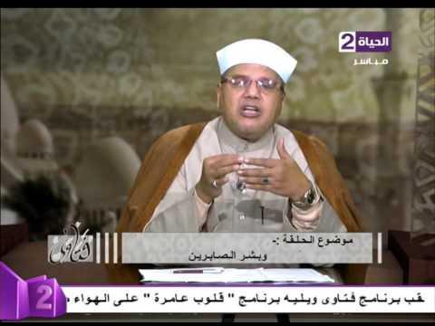 اليمن اليوم- شاهد تفسير قوله تعالي وبشّر الصابرين