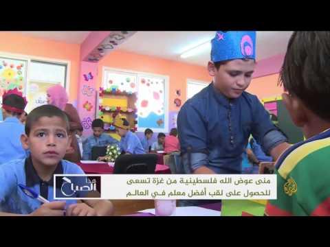 اليمن اليوم- شاهد منى عوض الله تسعى إلى لقب أفضل معلمة عالمية