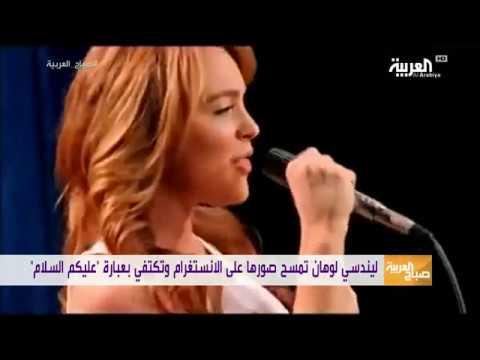 اليمن اليوم- شاهد ليندسي لوهان تثير الجدل حول حقيقة اعتناقها الإسلام