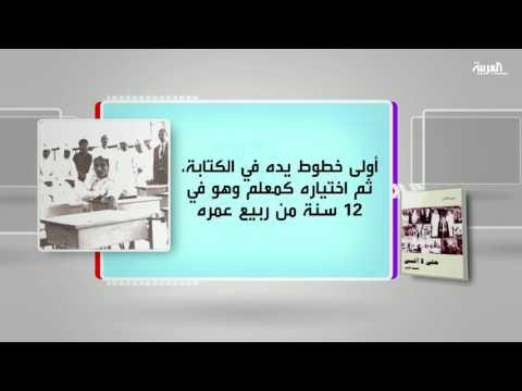 اليمن اليوم- شاهد كل يوم كتاب يستعرض حتى لا أنسى الصفحة الأولى