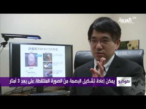 اليمن اليوم- بالفيديو تحذيرات حول امكانية سرقة البصمة بصورة عن بعد