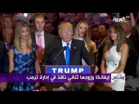اليمن اليوم- بالفيديو حضور ابنة دونالد ترامب يطغى على مكانة السيدة الأولى