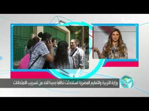 اليمن اليوم- بالفيديو وزارة التعليم المصرية عاجزة عن وقف تسريب الاختبارات