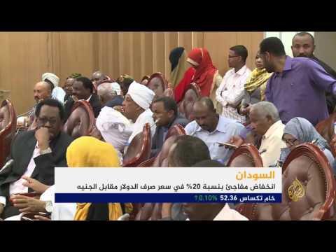 اليمن اليوم- بالفيديو لا نتيجة ملموسة لارتفاع الجنيه السوداني أمام الدولار