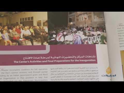 اليمن اليوم- بالفيديو دار إسعاف النشاشيبي واجهة ثقافية معتمدة في القدس