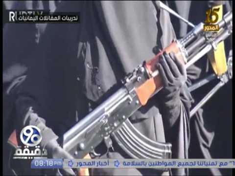اليمن اليوم- بالفيديو مشاهد لتدريب نساء منقّبات يمنيات على حمل السلاح والجهاد
