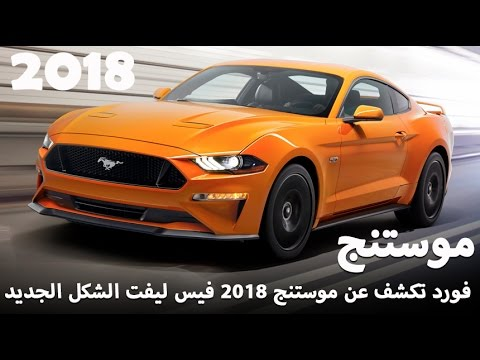 اليمن اليوم- بالفيديو سيارة فورد موستناغ 2018 تحصل على فيس ليفت جديد