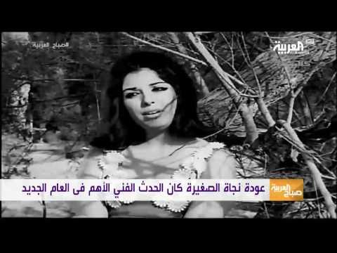 اليمن اليوم- شاهد نجاة الصغيرة تعود بصوتها بعد غياب 15 سنة