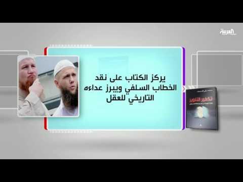 اليمن اليوم- شاهد كل يوم كتاب يستعرض تكفير التنوير