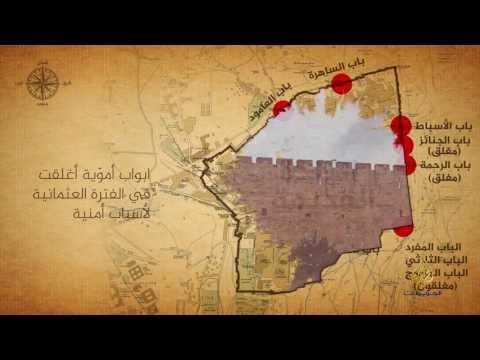 اليمن اليوم- شاهد أبواب القدس لكل باب حكاية