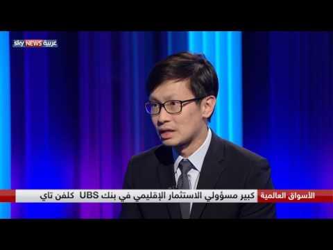 اليمن اليوم- بنك يو بي أس يتوقع تضرر اقتصادات المنطقة جراء رفع الفائدة