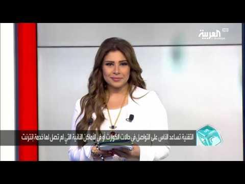اليمن اليوم- شاهد ثورة في الاتصالات يطلقها لاجئ سوري في ألمانيا