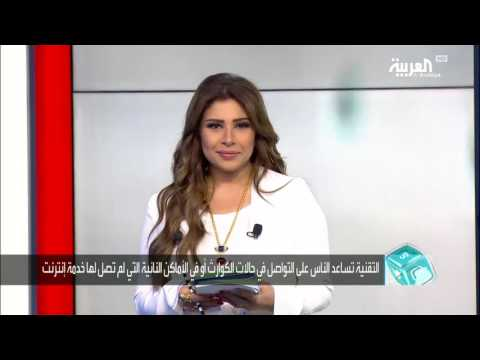 اليمن اليوم- ثورة في الاتصالات يطلقها لاجئ سوري في ألمانيا