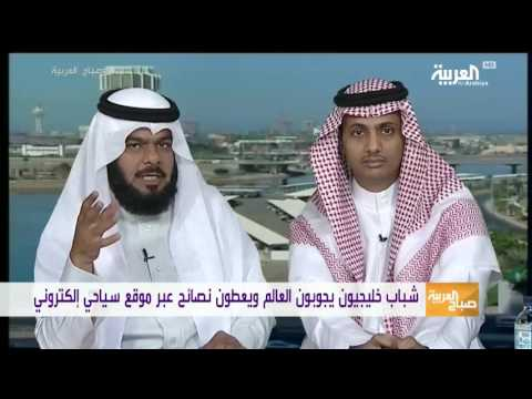 اليمن اليوم- شباب خليجيون يجوبون العالم ويعطون نصائح سفر أونلاين