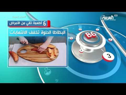 اليمن اليوم- 6 أطعمة تقي من الأمراض