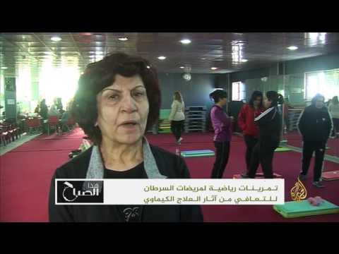 اليمن اليوم- تدريبات رياضية لمريضات السرطان في العراق