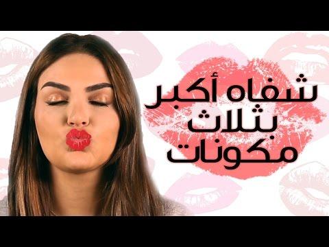 اليمن اليوم- كيفية تكبير الشفايف بوصفة طبيعية سهلة