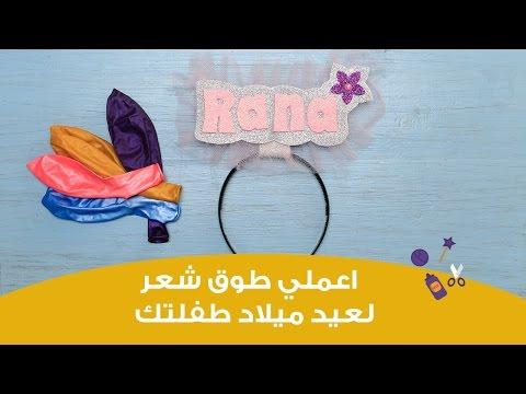 اليمن اليوم- بالفيديو اصنعي بنفسك طوق شعر لطفلتك مناسب للحفلات