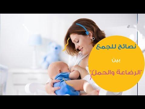 اليمن اليوم- بالفيديو نصائح فعّالة للجمع بين الرضاعة الطبيعية والحمل
