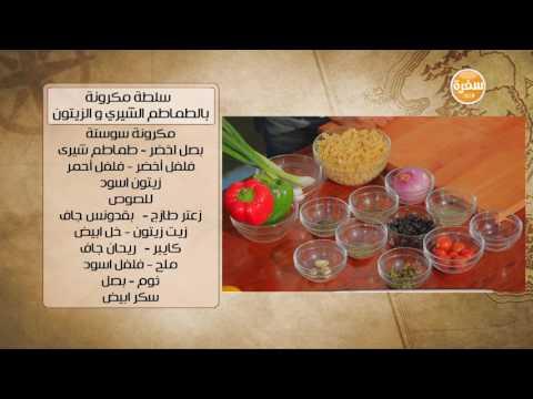 اليمن اليوم- شاهد طريقة إعداد سمك فيليه بالخرشوف و البطاطس وسلطة مكرونة بالطماطم الشيري و الزيتون