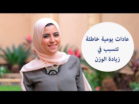 اليمن اليوم- شاهد عادات يومية تتسبب في زيادة الوزن