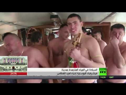 اليمن اليوم- انطلاق سباق للسباحة في المياه المتجمدة في البوسنة