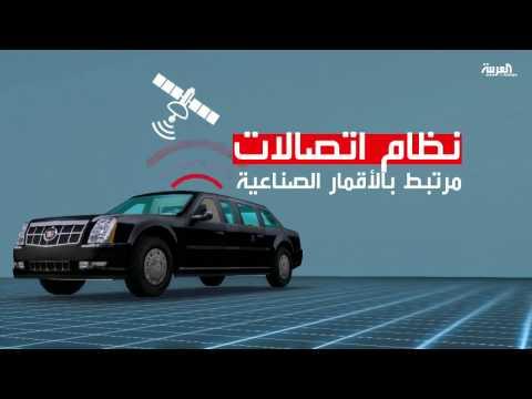 اليمن اليوم- تعرف على إمكانيات سيارة ترامب الرئاسية