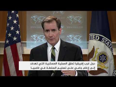 اليمن اليوم- دول غرب أفريقيا تمهل غامي مهلة للتنحي