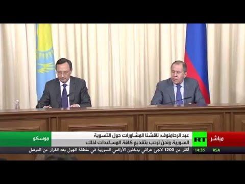 اليمن اليوم- مؤتمر صحافي لوزير الخارجية الروسي ونظيره الكازاخستاني