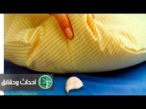 اليمن اليوم- شاهد هل تعلم ماذا يحدث عند وضع الثوم تحت الوسادة قبل النوم