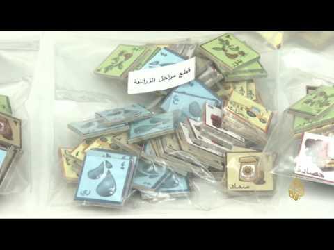 اليمن اليوم- بالفيديو لعبة تعليمية متوافقة مع المنهج الفلسطيني