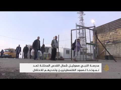 اليمن اليوم- شاهد مدرسة النبي صموئيل نموذج لصمود الفلسطينيين