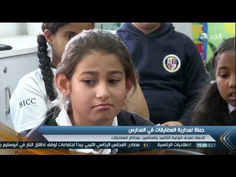 اليمن اليوم- بالفيديو مصري يطلق حملة لوقف المضايقات في المدارس