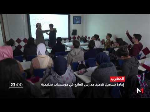 اليمن اليوم- بالفيديو  إعادة تسجيل تلاميذ مدارس محمد الفاتح في مؤسسات تعليمية جديدة