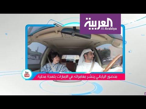 اليمن اليوم- بالفيديو ياباني يتقن اللهجة الاماراتية بشكل مميّز