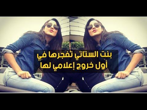 اليمن اليوم- شاهد بنت الستاتي تُفجرها في أول خروج إعلامي لها