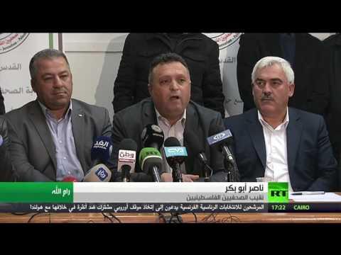 اليمن اليوم- بالفيديو  تواصل احتجاجات الصحافيين ضد الشرطة في الضفة الغربية