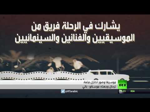 اليمن اليوم- بالفيديو فريق كبير من الفنانين والمصورين الروس يعود إلى موسكو
