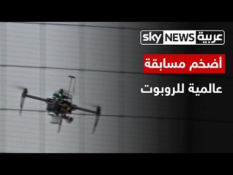 اليمن اليوم- شاهد 5 ملايين دولار جوائز مسابقة محمد بن زايد للروبوت