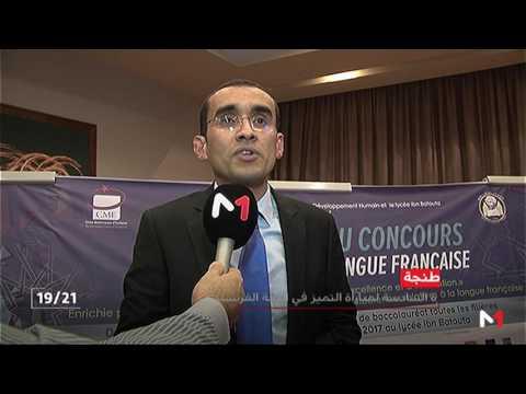 اليمن اليوم- شاهد طنجة تحتضن الدورة السادسة لمبادرة التميز في اللغة الفرنسية