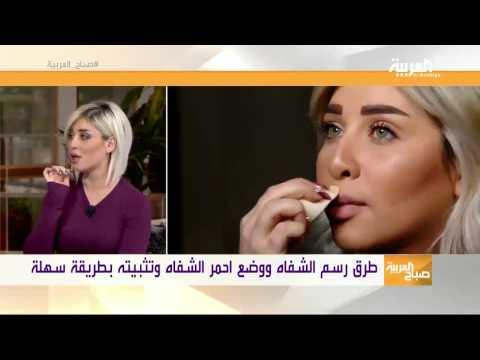 اليمن اليوم- بالفيديو أسهل وأبسط طريقة  لتكبير الشفتين بالمكياج