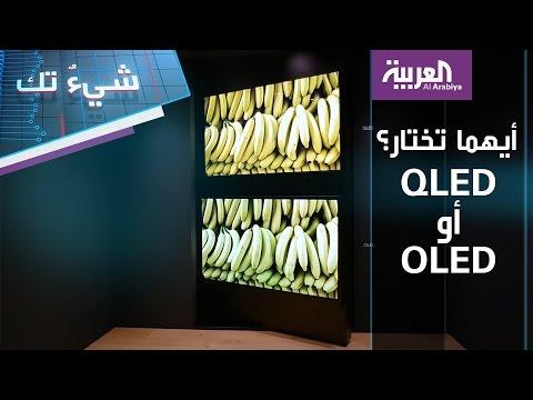 اليمن اليوم- بالفيديو الفرق بين شاشتي qled أم oled